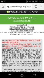 PVSTAR+ (2)