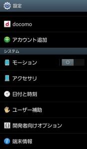 androidスマホ裏技3