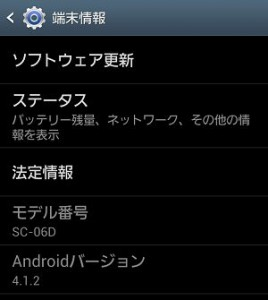 androidスマホ裏技4