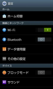 androidスマホ裏技2