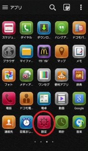 androidスマホ裏技11